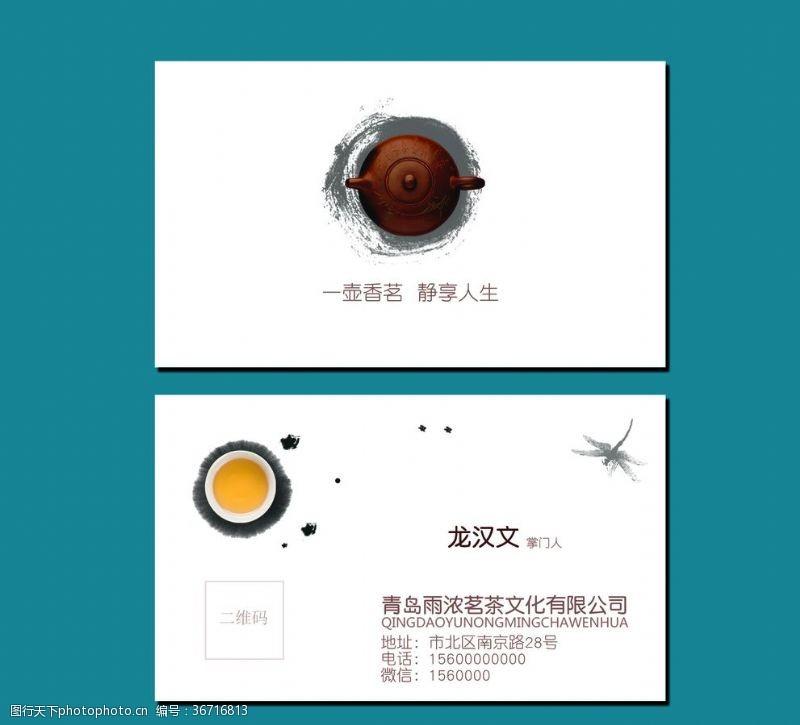 茶行业名片茗茶名片