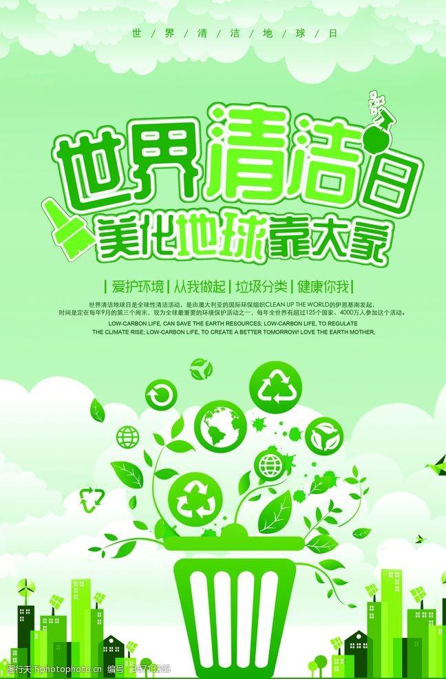 地球日宣传画世界清洁日