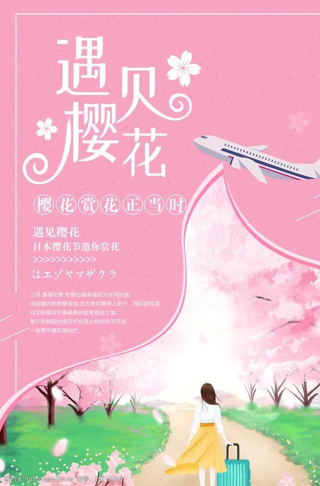 遇见樱花海报