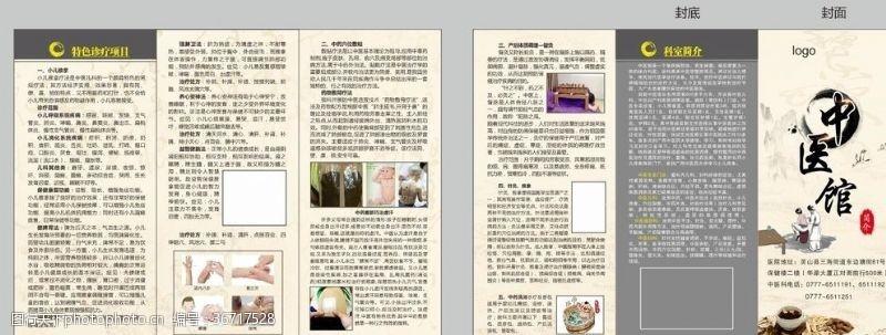 中医养生折页中医折页
