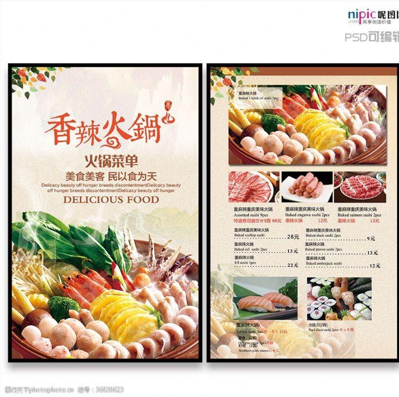 个性菜单设计火锅店菜单模板