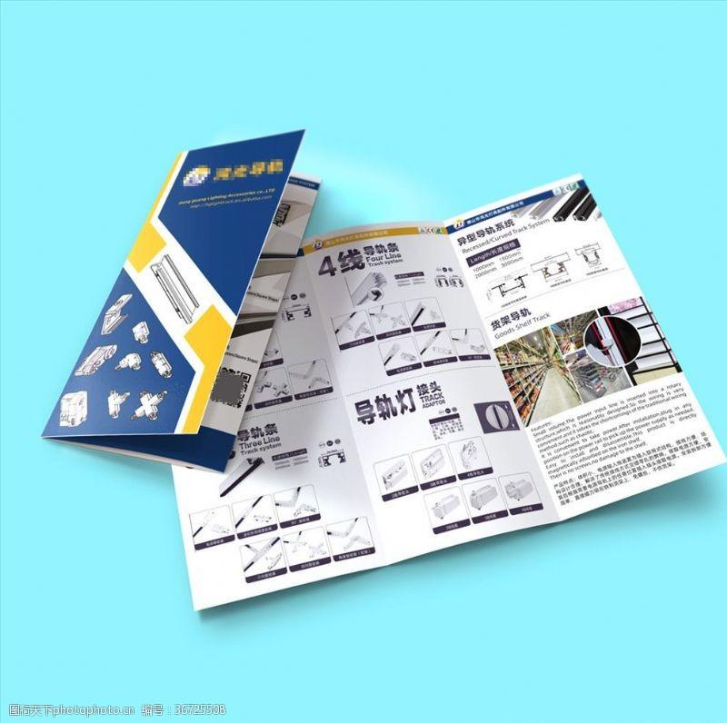 产品说明手册产品手册-三折页