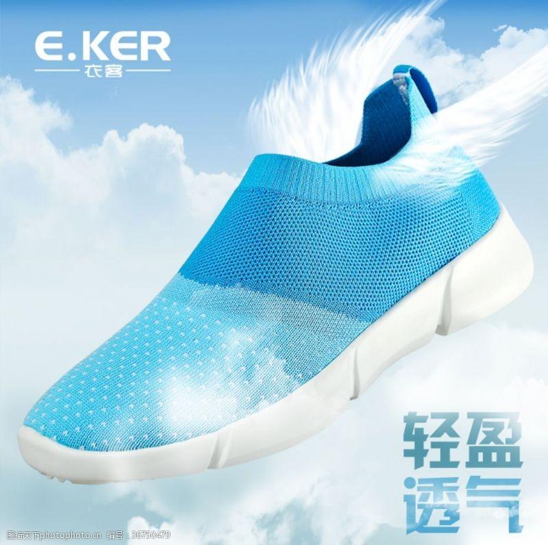 运动鞋主图简笔画