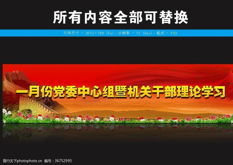 建党纪念日党政会议背景