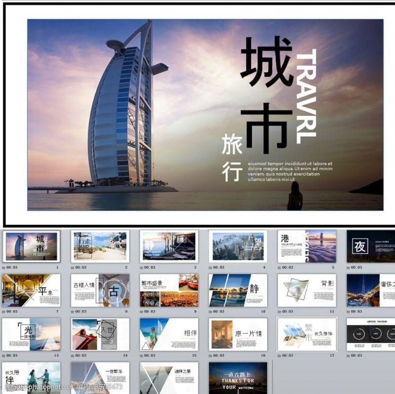 画册ppt旅游相册企业宣传旅游PPT