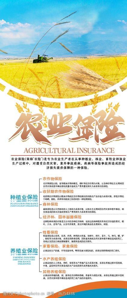 保险易拉宝农业保险