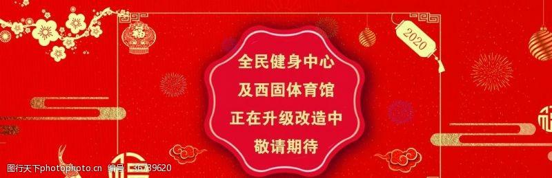 元旦图喜庆海报