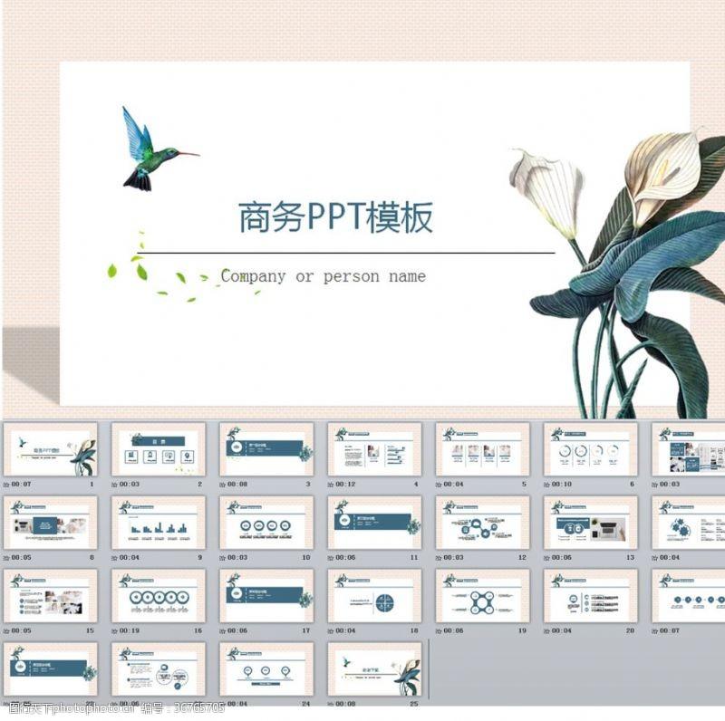 商务ppt模板创意商务PPT模板
