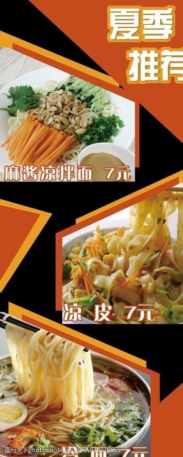 冷面饭店菜品推荐展板
