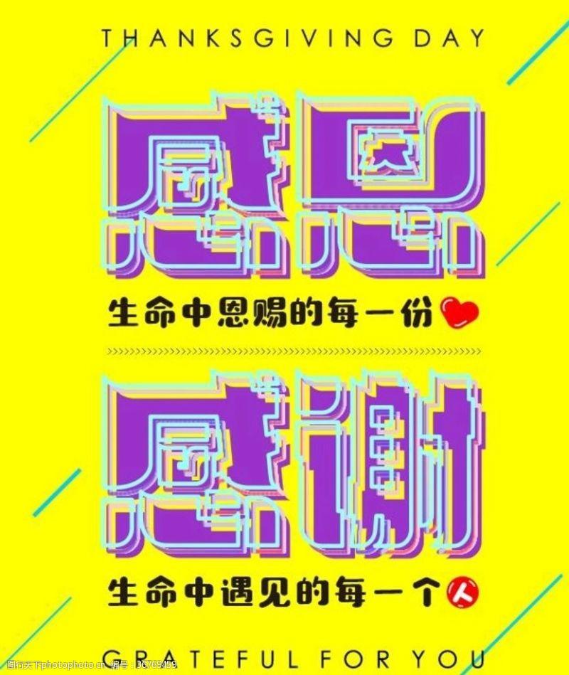 黄色字体感恩节