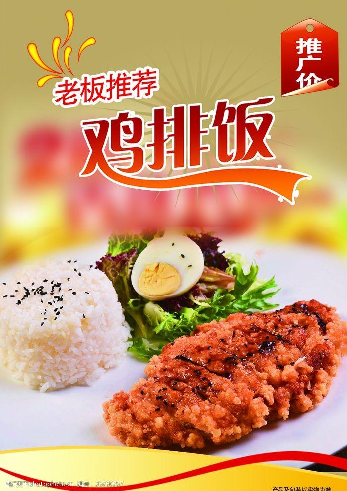 鸡排饭海报鸡排饭海报菜单个性