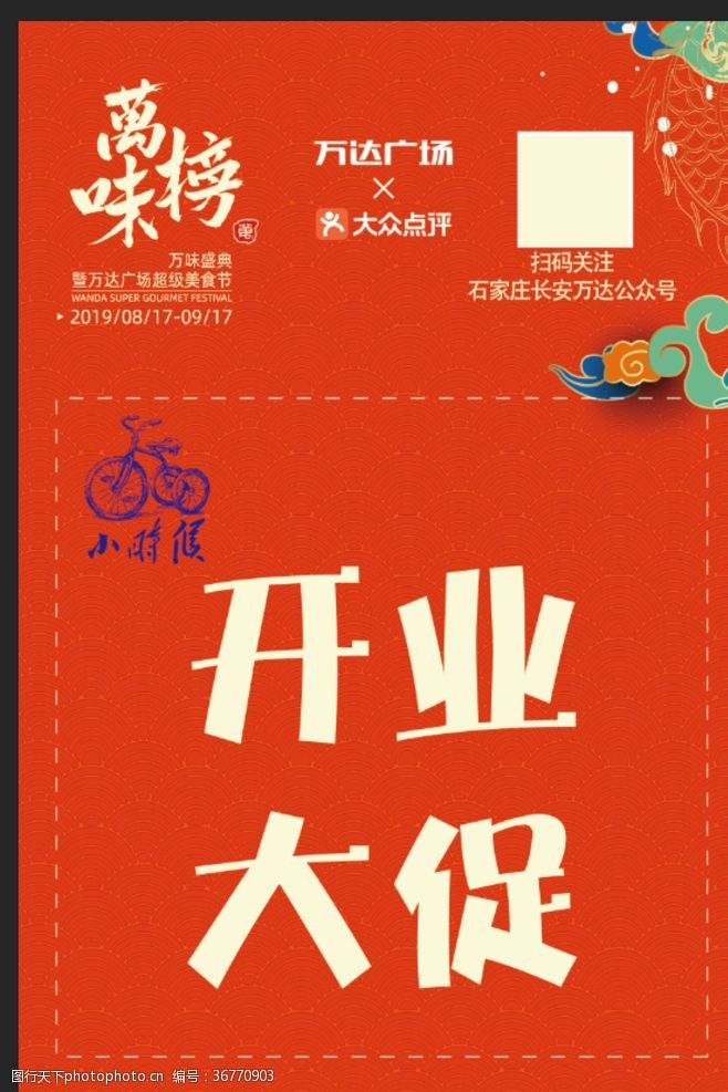 大气原创开业大促海报设计logo