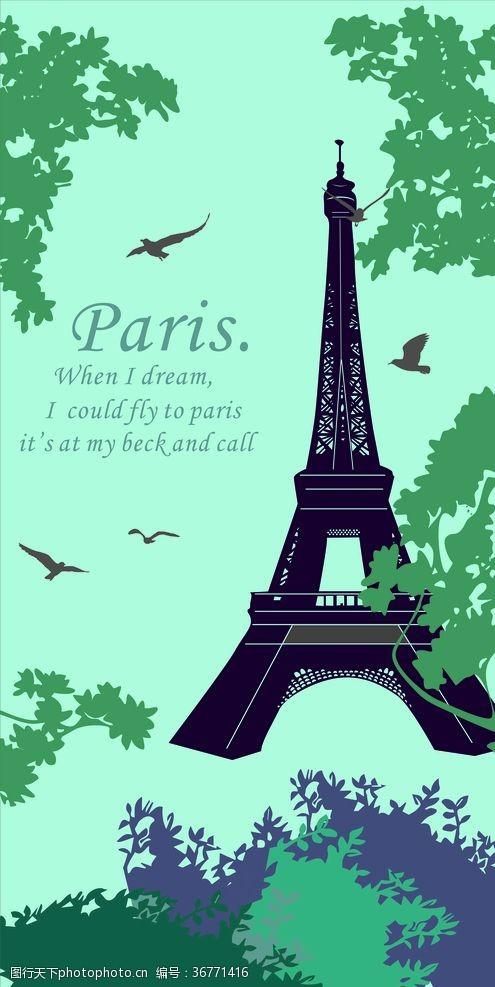 铁塔封面绿色巴黎