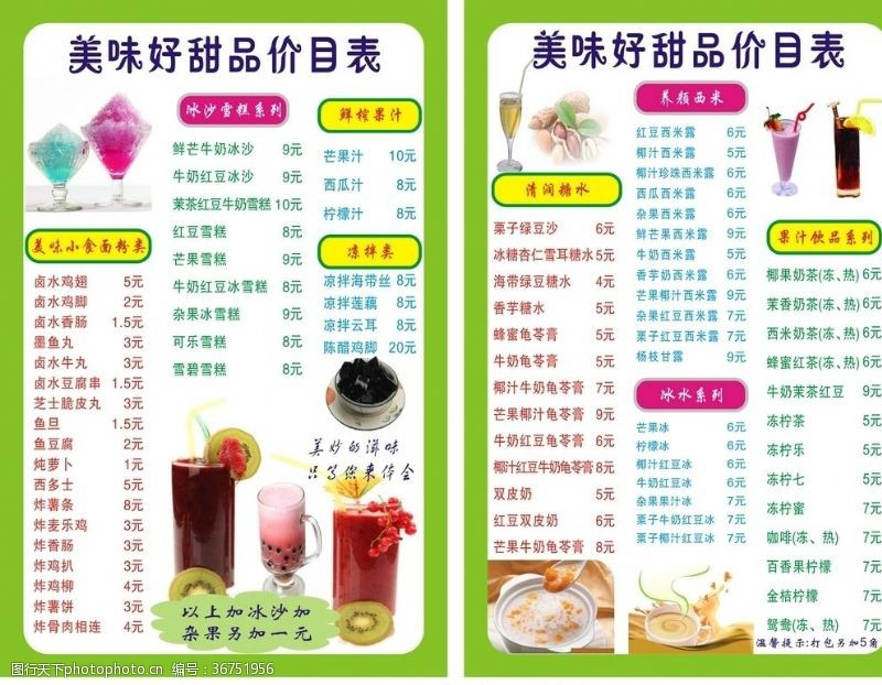 糖水店美味好甜品价目表