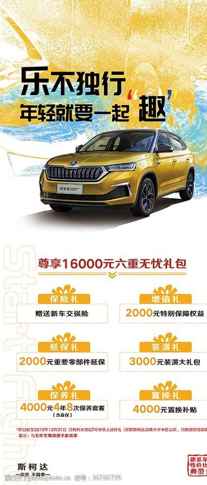 黄色背景素材汽车展架海报