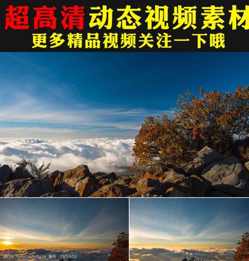动态视频素材日出日落云海流云山峰视频素材