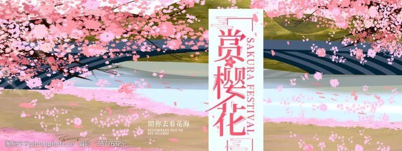 桃花季赏花广告