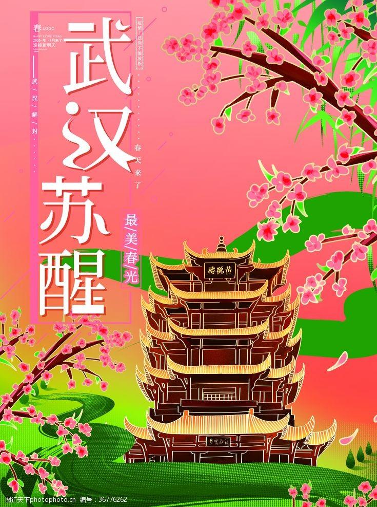 桃花季武汉苏醒广告