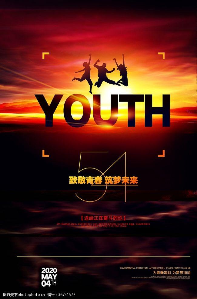 青春展板向青春致敬
