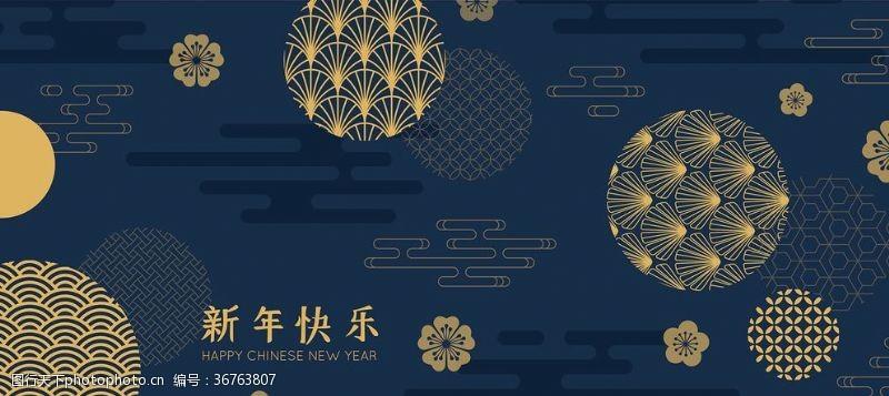 矢量花纹背景新年快乐中国元素背景图