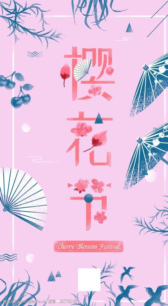 桃花季樱花节