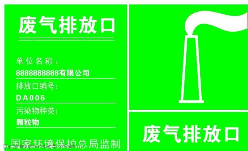 环境监测废气排放口