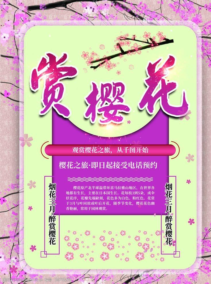 桃花季观赏樱花广告