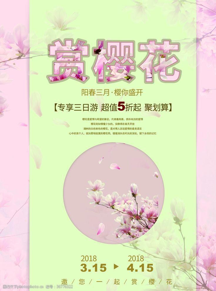 桃花季赏花海报