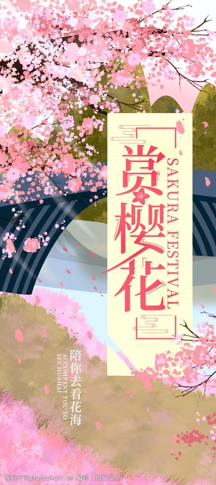 桃花季赏樱花广告