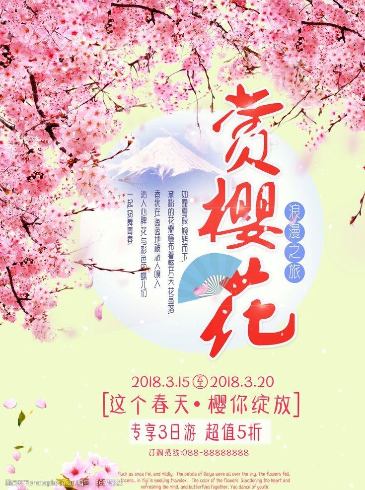桃花季赏樱花海报