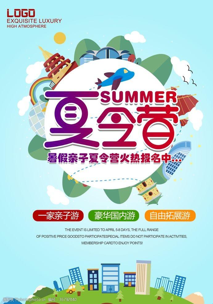 夏令营招生暑期夏令营