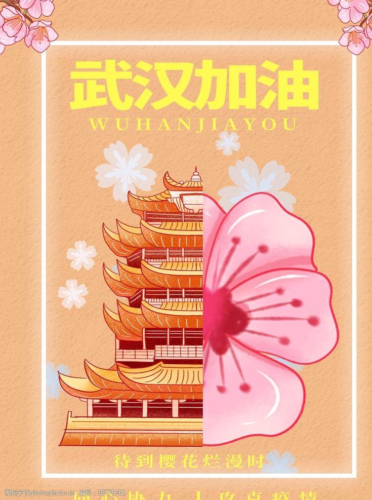 桃花季武汉加油海报