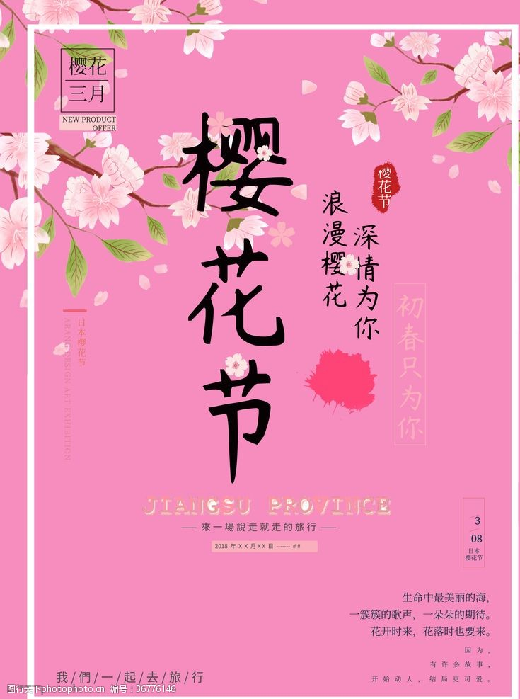 桃花季樱花节广告