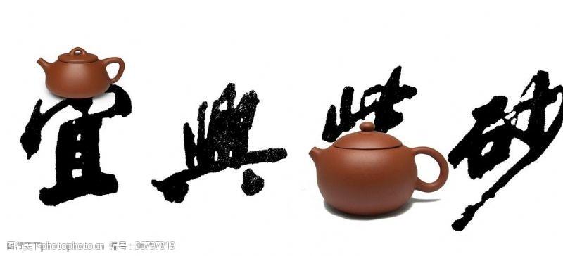 宜兴紫砂书法字