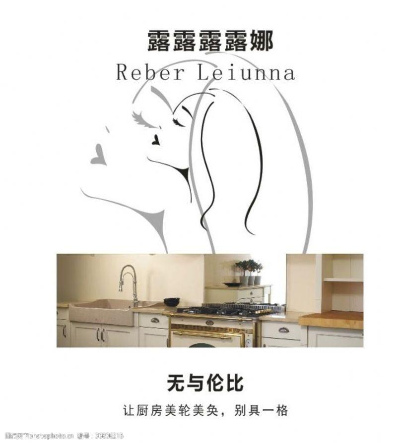 厨房女人海报