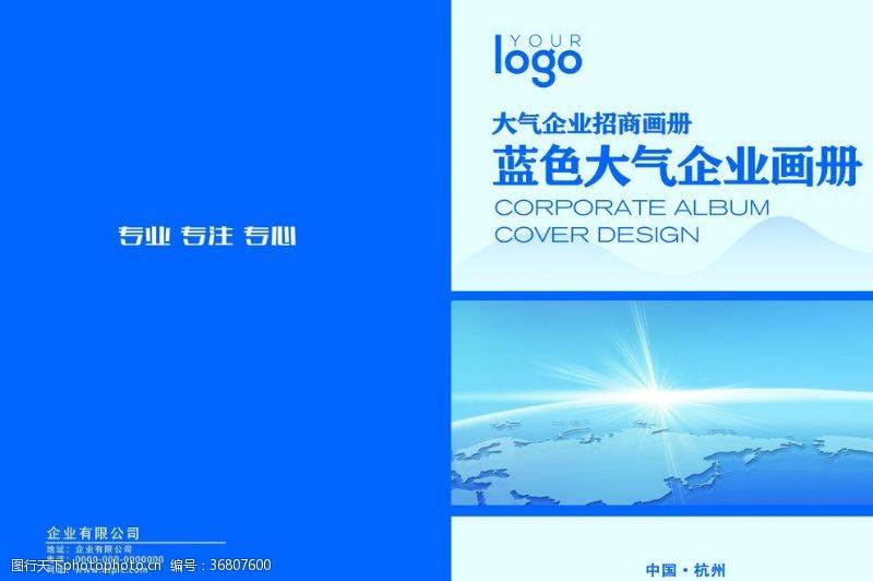 画册模板蓝色大气企业画册