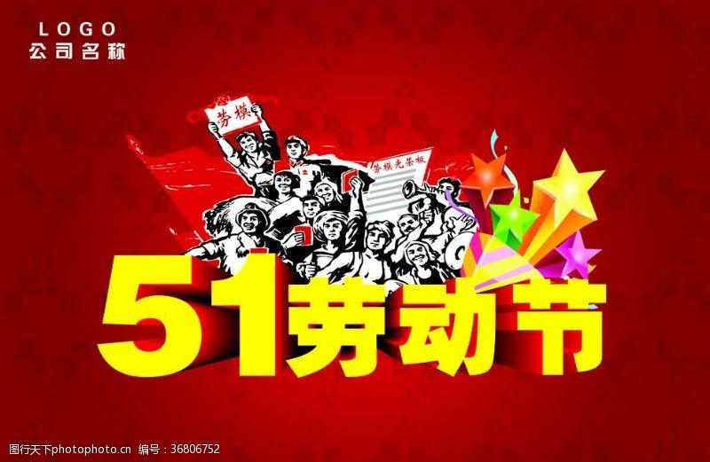 五一立体字劳动节海报