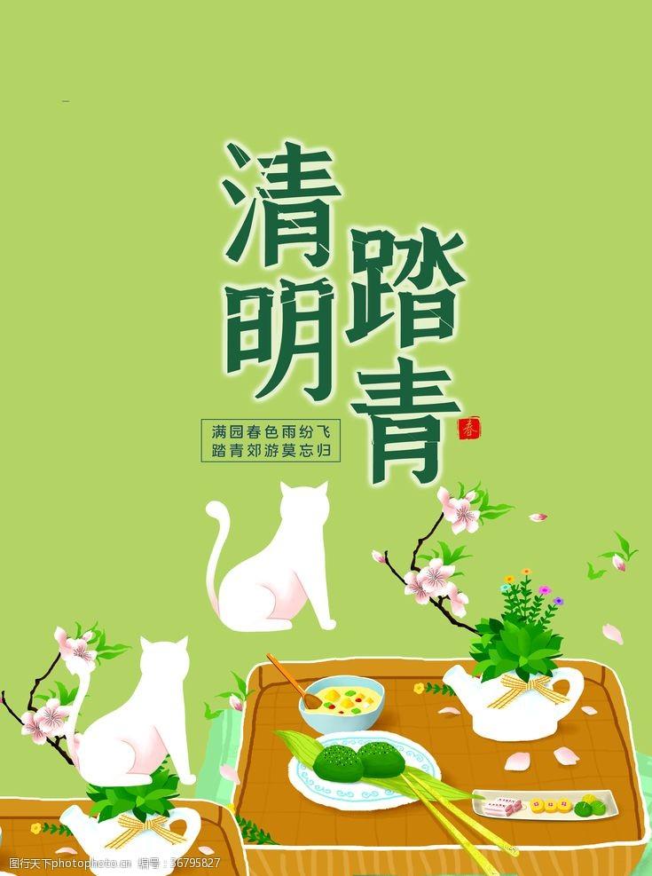 桃花季清明海报