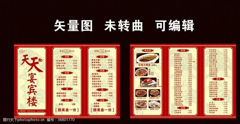 折页模版三折页高档菜单