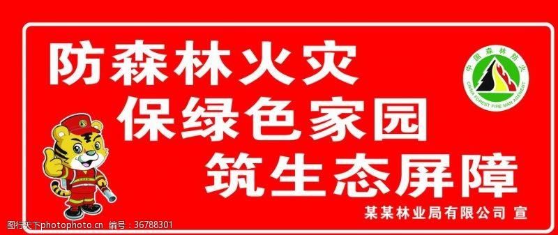 屏障森林防火广告牌