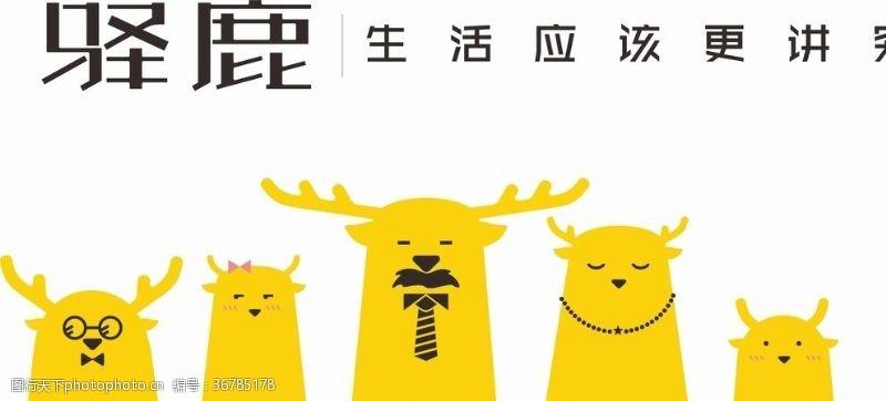 t恤logo驿鹿logo