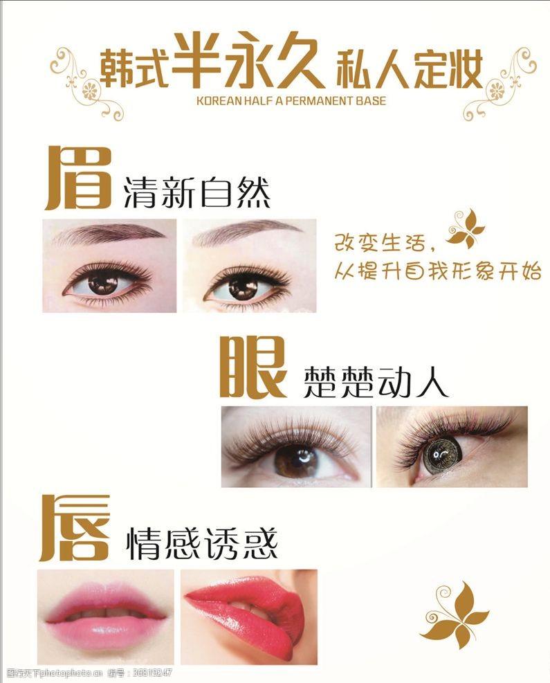 美容传单韩式半永久定妆
