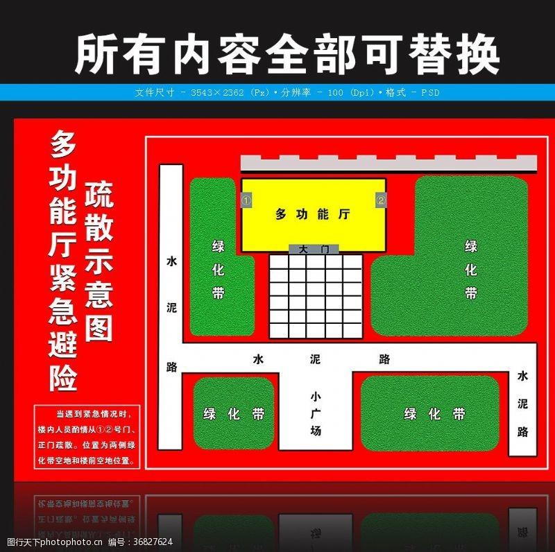 紧急疏散图紧急疏散和灭火预案示意图