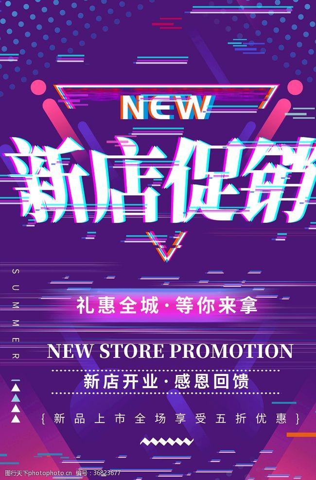 约惠暖春新店促销