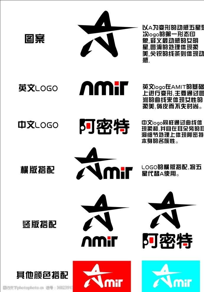 黑白红运动商标设计方案