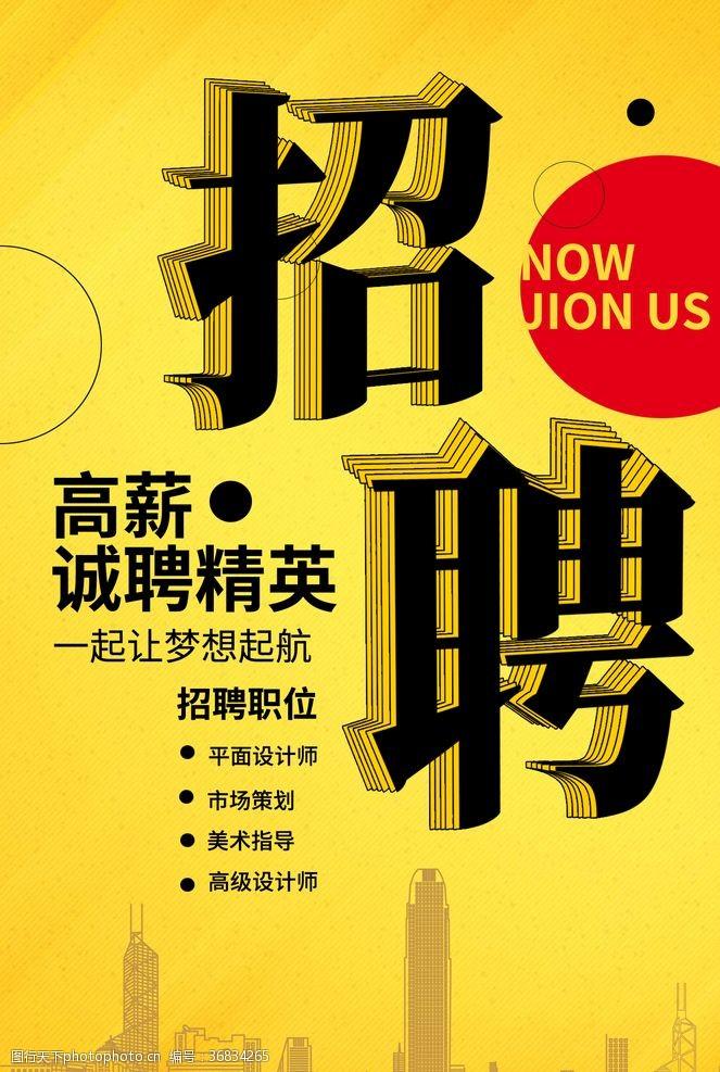 黄色字体招聘海报