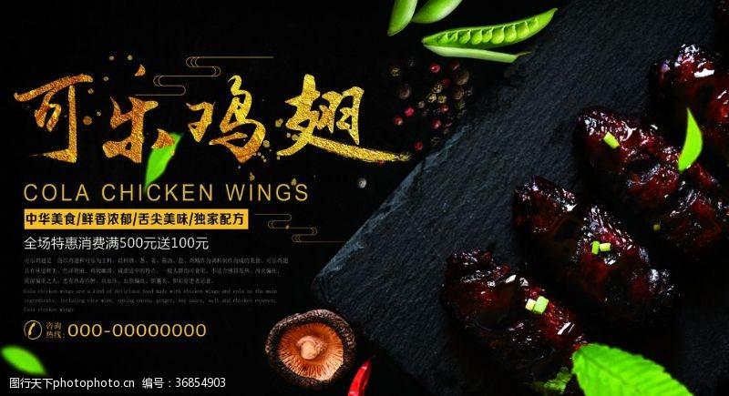 冻鸡翅可乐鸡翅海报模板