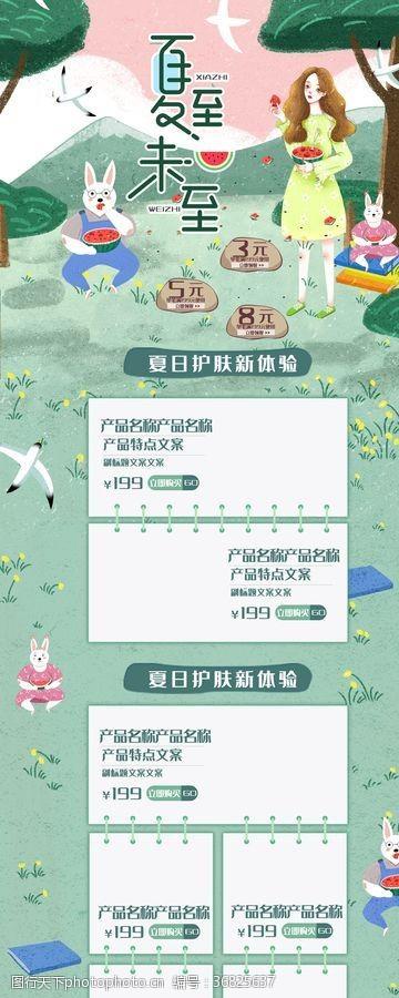 淘宝首页模板清新绿色森林手绘风夏至电商首页