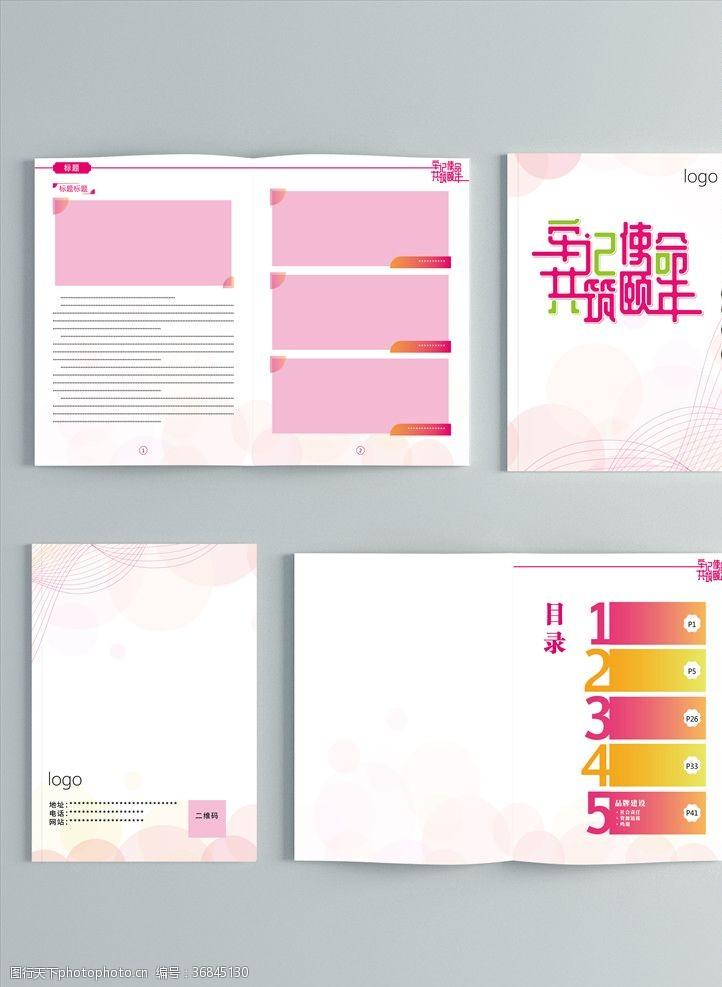 画册模板企业画册画册