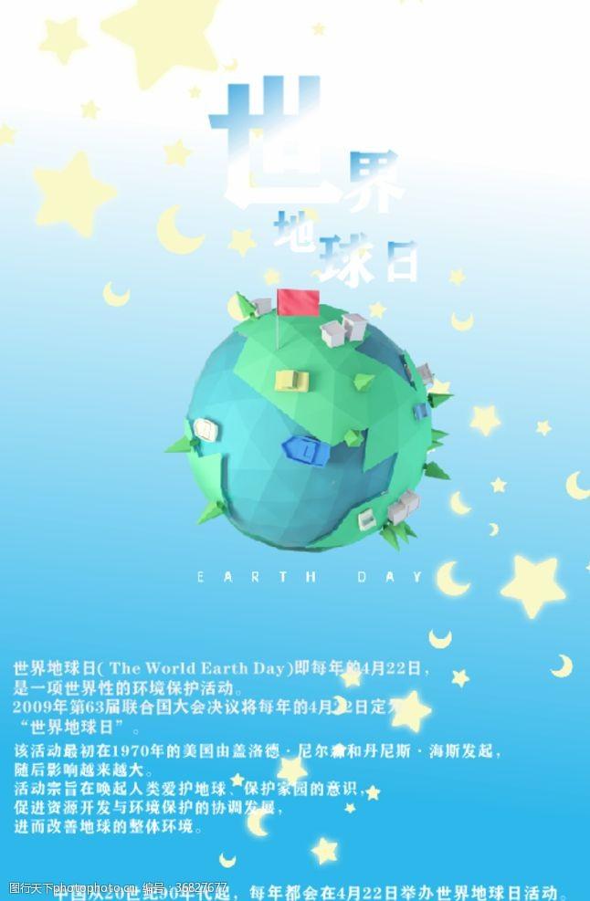 地球日宣传画世界地球日